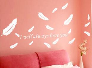 亏本处理 爱情羽毛墙贴纸 墙贴 卧室 床头 背景 墙贴画壁画贴,墙贴/开关贴,