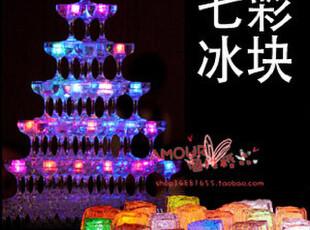方形七彩闪光 冰块 结婚专用 香槟塔七彩冰块 入水即亮 结婚用品,婚庆,