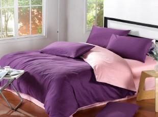 惊爆促销 全棉斜纹纯色四件套 素色活性床品套件 时尚家纺 包邮,床品,