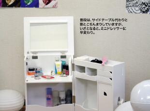 日式化妆柜 沙发柜 床头柜 梳妆台 收纳柜 独家日本专利产品!,收纳柜,