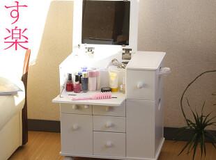 日式化妆柜 梳妆台 床头柜 沙发柜-日本专利产品全淘宝独家!,收纳柜,