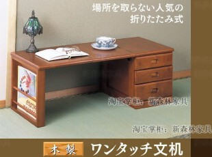 【现特价238元】实木折叠式 多功能桌、柜 手提电脑桌,收纳柜,