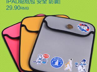 杜海涛IPAD包 熊先生IPAD包  蓝色生活 IPAD贴纸包 安全 防震,数码周边,