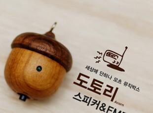 韩国Motz 迷你电台橡果收音机 纯木手工 iPhone超酷音箱 原装进口,数码周边,