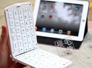 新款苹果ipad1/2/3无线折叠蓝牙键盘适用iphone4S三星平板手机等,数码周边,