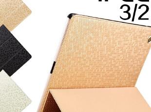 晶牌 ipad3/2 保护套 钻石纹保护壳 休眠皮套 奢华外壳 苹果配件,数码周边,