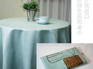 【外贸出口余单】超值圆桌巾*原价60元,特价30元,桌布,
