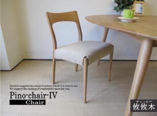 攸攸木 实木椅子 橡木 餐椅 外贸 日式 宜家 北欧风格 清新设计,椅凳,