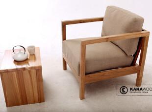kakawood纯实木榆木沙发 单人位沙发 实木沙发椅 含软包靠垫 特价,沙发,