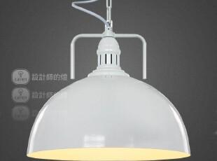 【设计师的灯】Loft 亚光黑 白 仓库 工业复古风 吊灯6020-1S,灯具,