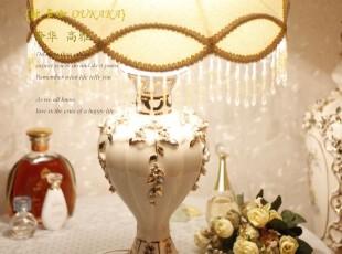 欧式简约鎏金陶瓷田园奢华高档象牙瓷 客厅卧室床头摆设台灯调光,灯具,