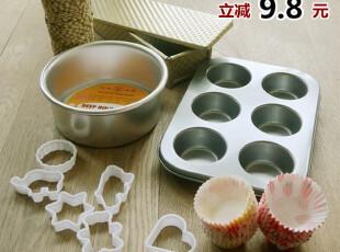 烘焙模具组合  戚风 轻乳酪 马芬 饼干 土司 小蛋糕一网打尽,烘焙,