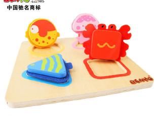木玩世家 比好木制玩具 儿童海洋动物形状分类板玩具BH2105,玩偶,