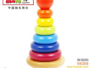 木玩世家彩虹宝塔BH2203/儿童益智环保玩具,玩偶,