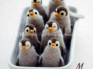 可爱的企鹅一家~羊毛毡 戳戳乐 材料包成品,玩偶,