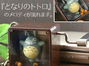 日本宫崎骏 龙猫 发声音乐盒挂件(龙猫トトロ)《186-407804》,玩偶,