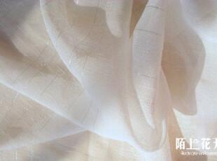 陌上花开 时尚简约/高档麻质银丝宽幅窗帘纱22元/米/窗帘定做,窗帘,