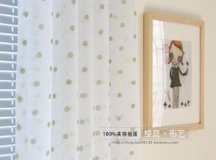 【绿点】樱庭布艺 窗纱 纱帘 清新 圆点 绿色 卧室  客厅 阳台,窗帘,