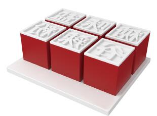 时尚生活 S1002 活字印刷储味罐 调味盒厨房用品 红色黑色白色,调味罐,