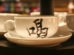 特价*-贴字喝字套杯/茶具/餐具/咖啡杯/马克杯/口杯/盘子/带包装,马克杯,