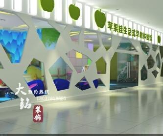 苹果娃早教中心装修设计