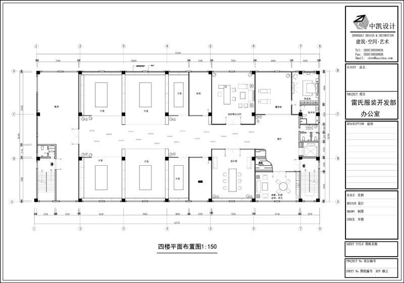 广州雷氏服装设计开发部办公室设计
