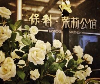 武汉保利.茉莉公馆