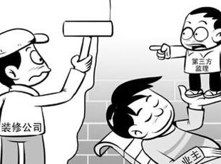 如何监督家庭装修 监督家庭装修要注意些什么?