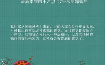 清新素雅47平温馨蜗...