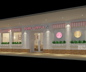 东莞玻尔松饼连锁餐厅设计...