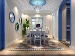 餐厅可以看出,典型的地中海风格的拱形垭口,在墙壁做了几个 航海船固有的原型窗户造型作为装饰。,120平,25万,地中海,三居,餐厅,蓝色,
