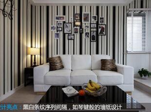 客厅设计    设计重点:客厅沙发背景墙  客厅的最大亮点就在于它的背景墙,黑白条纹粗细间隔,给人以钢琴琴键的独特感受。,80平,68000万,简约,两居,客厅,黑白,