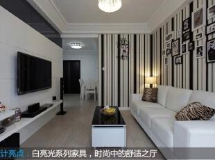客厅设计    设计重点:白亮系列家具  在家具配置上,白亮光系列家具,独特的光泽使家具倍感时尚,具有舒适与美观并存的享受。,80平,68000万,简约,两居,客厅,黑白,