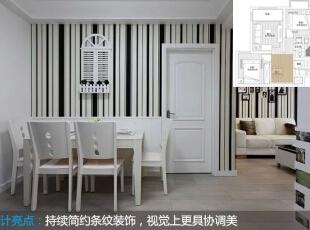 餐厅设计    设计重点:功能性与协调性并存  餐厅设计重在强调功能性和跟客厅之间的协调性,线条简约流畅,色彩对比强烈。条纹总是时尚界经久不衰的图形 ,长条状的图案具有古典性。,80平,68000万,简约,两居,餐厅,黑白,