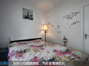 卧室设计    设计重点:色彩搭配   与其他空间较为不同的是,这间卧室的床铺采用了彩色的花纹图案,给卧室添加了生机哦。,80平,68000万,简约,两居,卧室,白色,