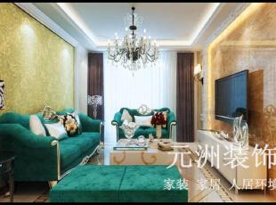 ,150平,27万,欧式,三居,客厅,黄色,绿色,