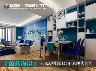 ,124平,11万,现代,三居,客厅,餐厅,原木色,白色,蓝色,
