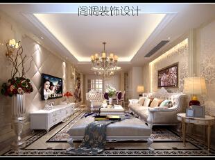 ,130平,50万,欧式,三居,客厅,卧室,