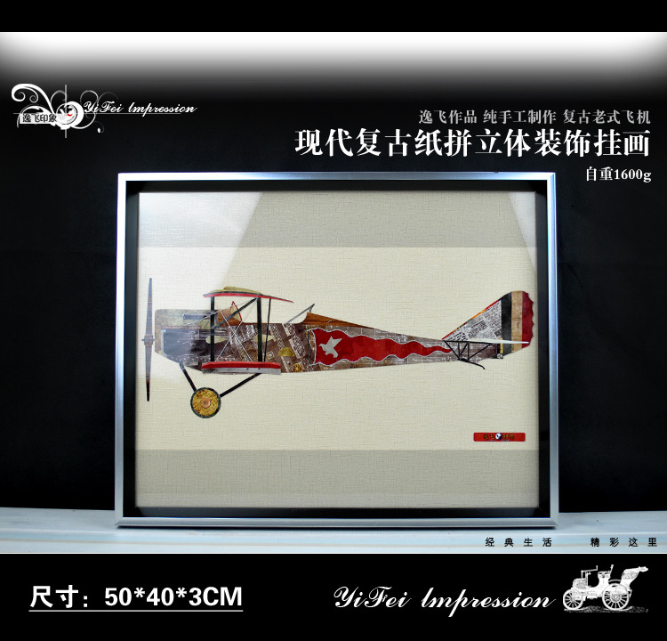 复古飞机模型 家居装饰立体画 现代时尚艺术创意挂画