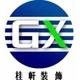 guixuan的个人主页