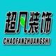 河南郑州超凡装饰的个人主页