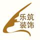 宁乡乐筑装饰工程有限公司的个人主页
