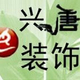 西安兴唐装饰的个人主页