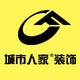 济南城市人家装修的个人主页