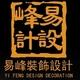 广州易峰装饰设计有限公司的个人主页
