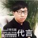 佟石磊的个人主页
