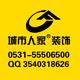 济南城市人家装修公司的个人主页