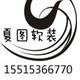 莎图国际软装的个人主页