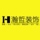 广州瀚哲装饰工程有限公司的个人主页