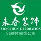 广州永春装饰工程有限公司的个人主页